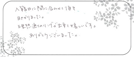 20071101木目金の結婚指輪_LH04.jpg