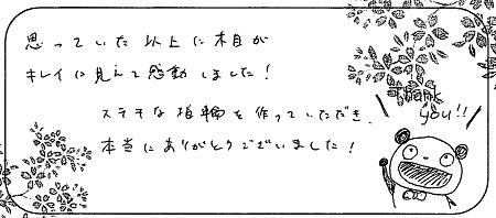20071101木目金の結婚指輪_Q004.jpg