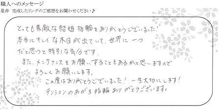 20071102木目金の結婚指輪_005.jpg