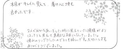 20071102木目金の結婚指輪_A004.jpg