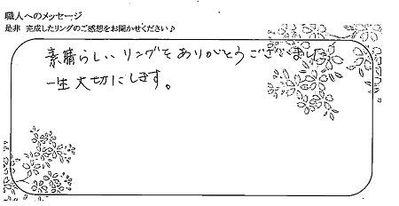 20071102木目金の結婚指輪_J005.jpg