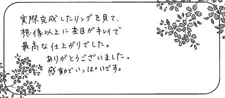 20071102木目金の結婚指輪_Q005.jpg