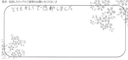 20071103木目金の結婚指輪_A005.jpg