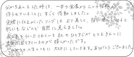 20071201木目金の婚約指輪・結婚指輪_B005.jpg