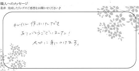 20071201木目金の結婚指輪_G005.jpg