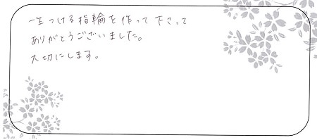 20071201木目金の結婚指輪_E004.jpg