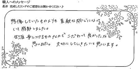 20071201木目金の結婚指輪_J005.jpg
