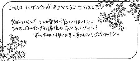 20071201木目金の結婚指輪_Q005.jpg