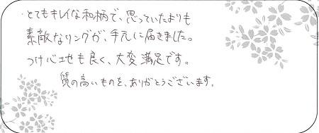 20071202木目金の婚約・結婚指輪_B005.jpg