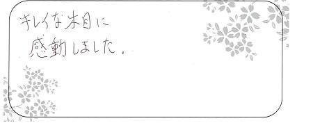 20071202木目金の結婚指輪_A005.jpg