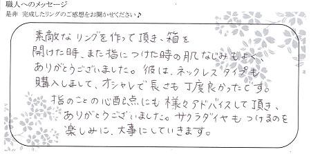 20071202木目金の結婚指輪_J005.jpg