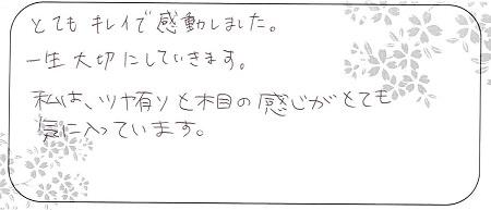 20071202木目金の結婚指輪_N00⑥.jpg