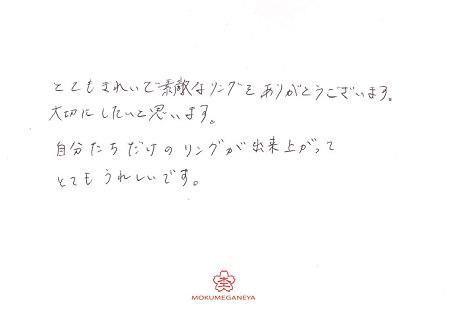 20071202木目金の結婚指輪_K005.jpg
