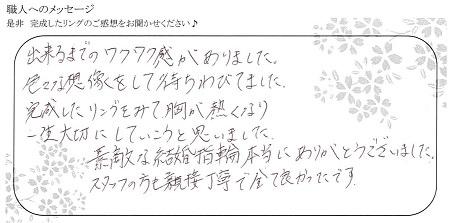 20071301木目金の結婚指輪_005.jpg