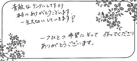 20071301木目金の結婚指輪_Q005.jpg
