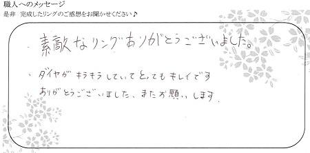 20071801木目金の結婚指輪_005.jpg