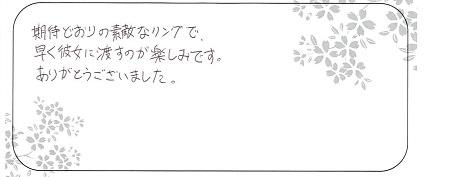 20071801木目金の結婚指輪_A002.jpg
