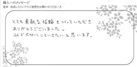 20071802木目金の結婚指輪_G005.jpg
