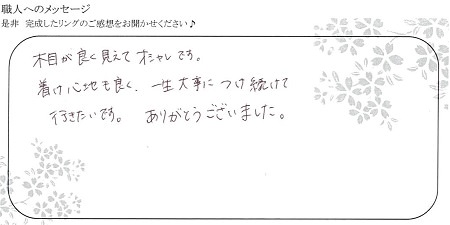 20071901木目金の結婚指輪_005.jpg