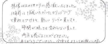 20071902木目金の記念リング_R005.jpg