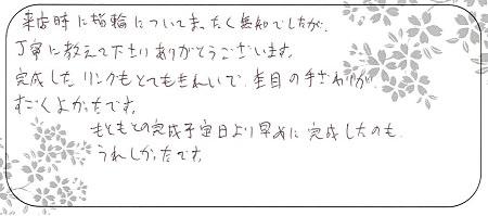 20072001木目金の婚約指輪_G002.jpg