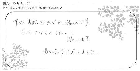 20072201木目金の結婚指輪_G004.jpg