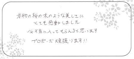 20072401木目金の婚約指輪_U002.jpg