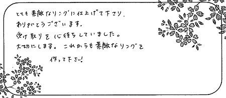 20072401木目金の結婚指輪_Q005.jpg