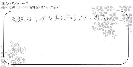 20072401木目金の結婚指輪_Y002.jpg