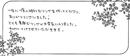 20072501木目金の婚約指輪_Q005.jpg