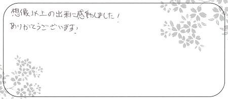 20072501木目金の結婚指輪_B004.jpg