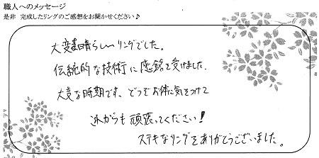 20072501木目金の結婚指輪_J005.jpg