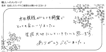 20072502木目金の結婚・婚約指輪_J005.jpg