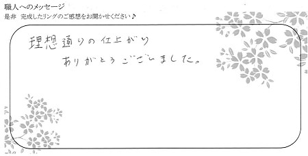200726木目金の結婚指輪_G005.jpg