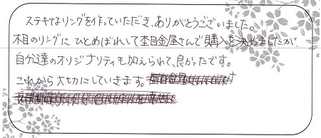 20072601木目金の婚約・結婚指輪_G005.jpg