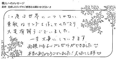 20072601木目金の婚約指輪と結婚指輪_D005.jpg