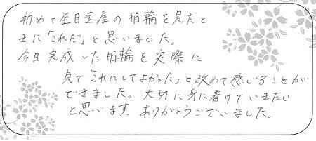 20072601木目金の結婚指輪_B005.jpg