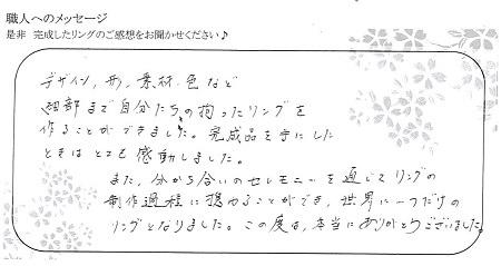 20072601木目金の結婚指輪_E004.jpg