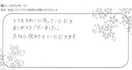 20072601木目金の結婚指輪_Y005.jpg