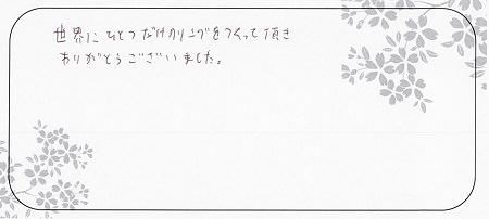 20072601木目金の結婚指輪_H005.jpg