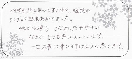 20072602木目金の結婚指輪_H005.jpg