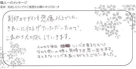 20072602木目金の結婚指輪_K004.jpg