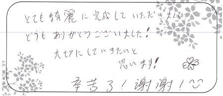 20072605木目金の婚約・結婚指輪_G005.jpg