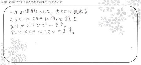 20072701木目金の結婚指輪_R005.jpg