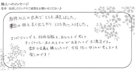 20072701木目金の結婚指輪_Y005.jpg