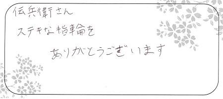20072801木目金の結婚指輪_E005.jpg