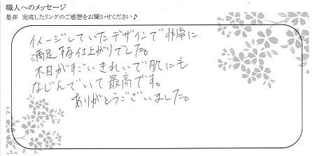 20073101木目金の婚約・結婚指輪_G005.jpg