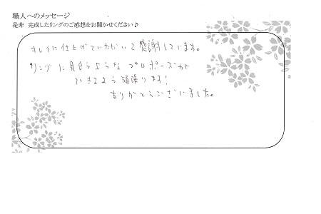 20073101木目金の婚約指輪_S005.jpg