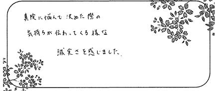 200801木目金の婚約指輪_Q002.png