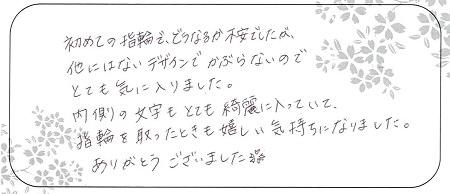 20080101木目金の結婚指輪_A004.jpg